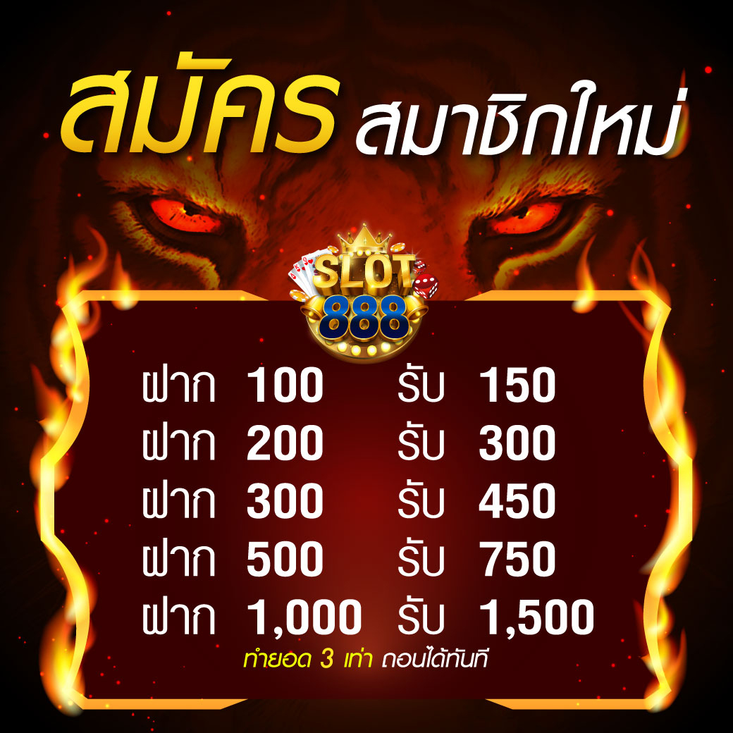 SLOT888 Online Casino เล่นง่ายจ่ายจริง สมัคร SLOTXO ฝาก-ถอน อัตโนมัติ